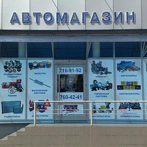 Автомагазины Анциферово
