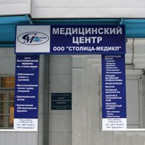 Медицинские центры Анциферово