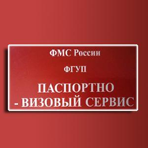 Паспортно-визовые службы Анциферово