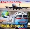 Авиа- и ж/д билеты в Анциферово