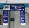Медицинские центры в Анциферово