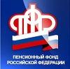 Пенсионные фонды в Анциферово